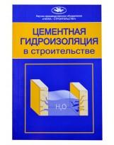 Цементная гидроизоляция в строительстве