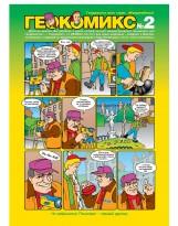 Комикс Геоприбор №2