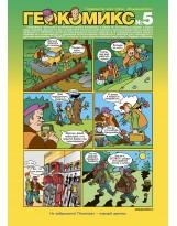 Комикс Геоприбор №5