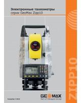 Буклет GeoMax Zipp10