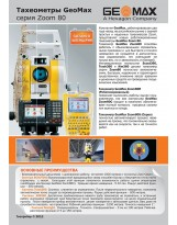 Буклет GeoMax Zoom80