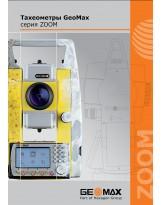 Буклет GeoMax Zoom20-30