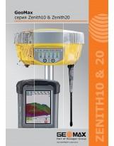 Буклет GeoMax Zenith