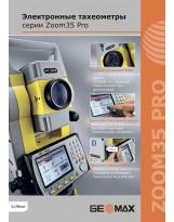 Буклет GeoMax Zoom35 Pro