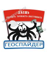 Доступ к сети референцных станций «ГЕОСПАЙДЕР»