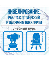 Учебный курс «Нивелирование. Работа с оптическим и лазерным нивелиром»