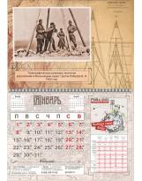 """Календарь """"ИСТОРИЯ ГЕОДЕЗИИ В ДОКУМЕНТАХ"""" 2018"""