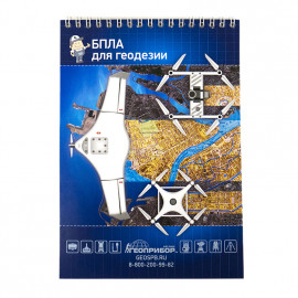 Полетный блокнот для аэрофотосъемки Geobox LOGBOOK
