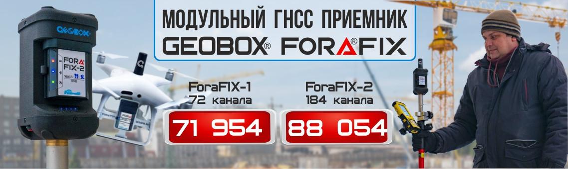 Новый модульный GNSS приемник Geobox ForaFIX