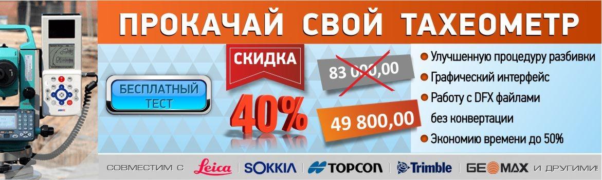 40% скидка!